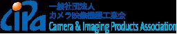 CIPA 一般社団法人カメラ映像機器工業会